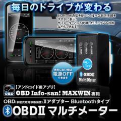 OBD2 マルチメーター スピードメーター 水温 回転数 電圧 日本語版専用アプリ付属