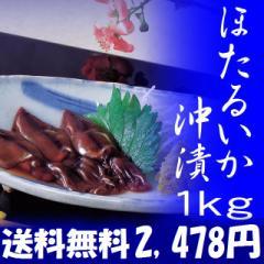 ほたるいか沖漬け1kg/ホタルイカ/ほたるイカ/ホタルいか/珍味/おつまみ/パスタ/いか/2,478円/富山名産/かね七