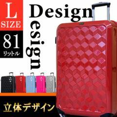 アウトレットセール オシャレで超軽量!カラーが綺麗なスーツケース キャリーケース Lサイズ 5〜8泊  キャリーバッグ