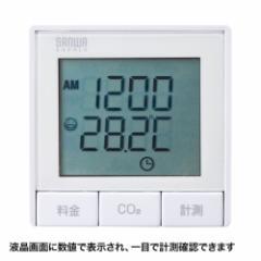 サンワサプライ ワットモニター USB PRO TAP-TST11
