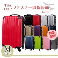 スーツケース MOA(モア)TSAファスナー四輪鏡面6230 Mサイズ【60〜70L】旅行バッグ/トランク/キャリーバッグ