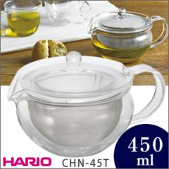 HARIO(ハリオ) 茶茶急須 ふかみ CHN-45T【450ml】■深蒸し茶も美味しく淹れられる耐熱ガラス製ティーポット 茶こし付き