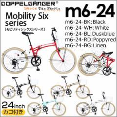 送料無料★DOPPELGANGER(R) Mobility6シリーズ M6-24■M6シリーズ カゴ付き 24インチ 折りたたみ自転車 折畳み自転車