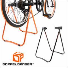 DOPPELGANGER(R)フォールディングディスプレイスタンド DFS089■【16インチ〜700Cサイズ対応】自転車パーツ/サイクルアクセサリー