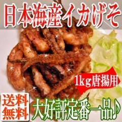 【訳アリ】イカげそ唐揚げ用/日本海産/いか/イカ/目玉商品/送料無料/冷凍A