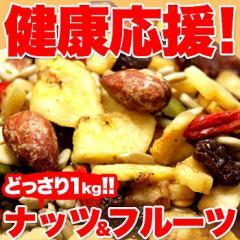 健康応援!!ナッツ&ドライフルーツどっさり1kg/洋菓子/常温便
