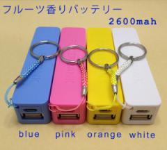 スマホ充電 モバイル バッテリー USB 充電器 2600MAH iphone6 iphone 6 iphone6plus iphone6s galaxy xperia フルーツ香り