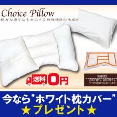 【送料無料】チョイスピロー ホテル仕様 チョイスホテルズジャパンオリジナル 正規品