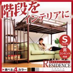 【送料無料】階段付き ロフトベット 【RESIDENCE-レジデンス-】