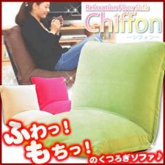 【送料無料】防水スェードリクライニング座椅子『4色対応』リクライニング低反発座椅子 【Chiffon】 シフォン