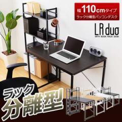 【送料無料】新感覚のラック分離型パソコンデスク【-LRduo-エルアールデュオ】