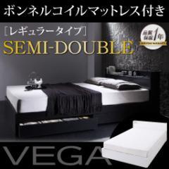 【送料無料】棚・コンセント付き収納ベッド【VEGA】ヴェガ【ボンネルコイルマットレス:レギュラー付き】セミダブル