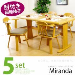 [送料無料]テーブル幅135cmダイニング5点セットダ...