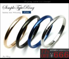 驚異の価格!77%OFF選べる4カラー【シンプル甲丸 サージカル ステンレス リング】高品質PVDコーティング☆アレルギーフリー/指輪/SV/HR