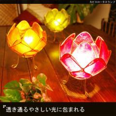 【透き通るやさしい光に包まれる】カピスロータスランプ