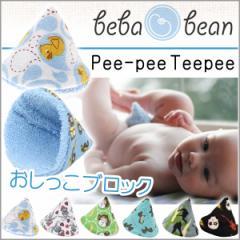 ビバビーン BebaBean おしっこブロック 5枚1セット ベビー 男の子キャップ 子供 コットン 出産祝 [送料無料]