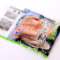 送料無料 豚丼の具2人前×5人前 北海道産豚肉使用 冷凍便発送【凍】【北海道お土産】