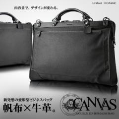 《送料無料》United HOMME  牛革×帆布 ビジネスバッグ 【2色】【UH-2042】