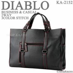 《送料無料》 DIABLO ディアブロ  メンズビジネスバッグ 10th 【3色】【KA-2152B】