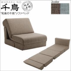 【送料無料】大き目ソファベッド一人掛け「和楽の千鳥」日本製ソファーベッド