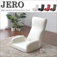 【送料無料】肘付きリクライニング ハイバック座椅子「JERO」