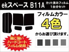 ミツビシ ekスペース カット済みカーフィルム B11A