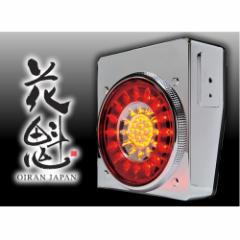 安全で高い視認性!スタイリッシュデザイン!☆【花魁(OIRAN)JAPAN LEDテール レッドクリア(ウインカータイプ)】