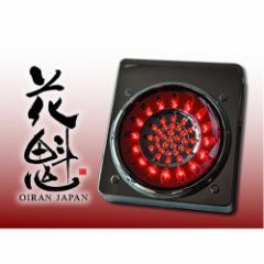 安全で高い視認性!スタイリッシュデザイン!☆【花魁(OIRAN)JAPAN LEDテール レッドクリア(ブレーキスモールタイプ)】