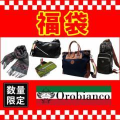 数量限定 大当たり 福袋 Orobianco オロビアンコ アソート 33000円