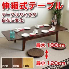 送料無料 伸縮テーブル  ロータイプ 伸長式 伸張式 木製 120-180cm  木製 SAV035