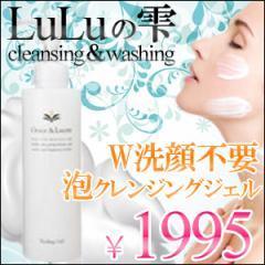 クレンジング位[クレンジング×洗顔+美肌] LuLuの雫 泡クレンジングジェル 120g