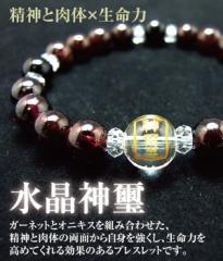生命力を高めるガーネット&オニキスレディースパワーストーンブレスレット〜水晶神璽金彫り〜