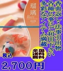 NEWシャディカタログギフト向日葵/法要/お返し/香典返し/贈り物/チョイス/お供え/送料無料