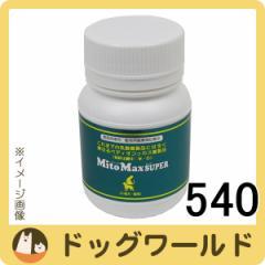 共立製薬 小型犬・猫用 マイトマックス スーパー 540カプセル