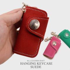 牛革◆KC,s ハンギングキーケース スウェード ブランド レザー ハンドメイド ◆キーリング、鍵、カギ 送料無料