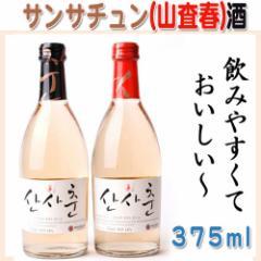 サンサチュン(山査春)酒  375ml  (瓶) ★韓国食品市場★韓国料理/ 韓国お酒/ワイン