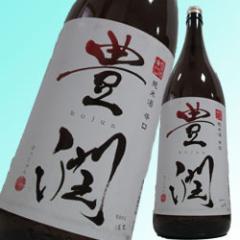 豊潤 純米酒辛口 1.8L