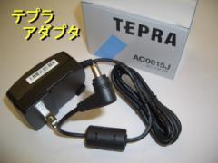 テプラ ACアダプタ ◆AC0615J 2800円