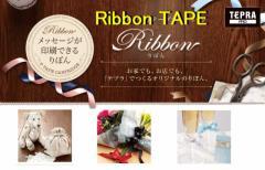 """テプラテープ """"リボンテープ SFR12""""10種類 20%OFF ★1296円→1030円 レターパックOK"""