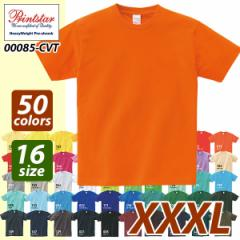 ヘビーウェイト 半袖Tシャツ#00085-CVT 大きいサイズ(XXXL)printstar プリントスター メンズ 無地 sst-c