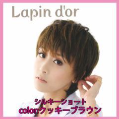 【Lapin dor】 ラパンドアールWIG 2013-2014新作 シルキーショート クッキーブラウン 1013 耐熱