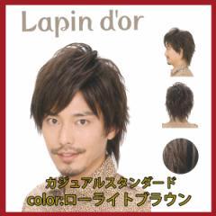 【Lapin dor】 ラパンドアール メンズウィッグ カジュアルスタンダード ローライトブラウン 5736