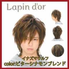 【Lapin dor】 ラパンドアール メンズウィッグ イナズマウルフ ビターシナモンブレンド 5767