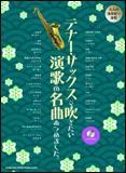 【送料無料選択可!】テナーサックスで吹きたい 演歌の名曲あつめました。 (カラオケCD付)【z8】