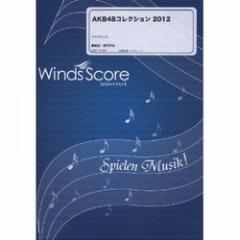 【配送方法選択可!】WSD−13−002[参考音源CD付]AKBコレクション 2012【z8】