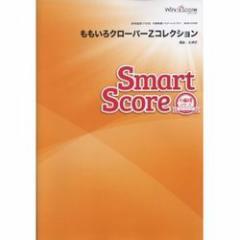 【配送方法選択可!】SMD−0009 ももいろクローバーZ コレクション (小編成) (参考音源CD付)【z8】