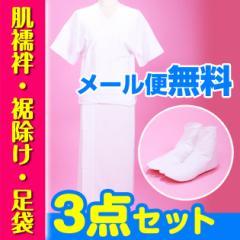 肌襦袢・裾よけ・足袋 3点セット 高級礼装用 花嫁衣装 留袖 振袖に!肌着 下着 女