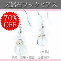 通常3,000円 タイムセール 70%OFF 水晶 パワーストーン SILVER92 5天然石 フック ピアス 両耳 天然石 8mm珠 送料無料 sale