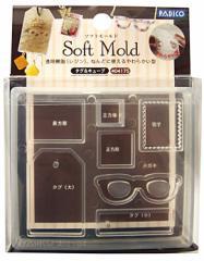 パジコ ソフトモールド[タグ&キューブ]レジン型 粘土型 シリコン型 ねんど【PADICO】