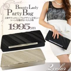 上質サテン際立つシンプルデザインが美しい◆BeautyLady大人パーティーバッグ・クラッチバッグ